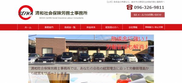 清和社会保険労務士事務所