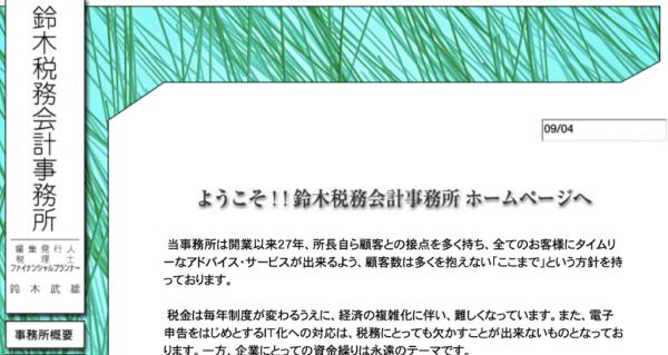鈴木税務会計事務所