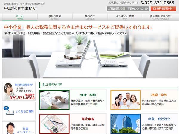 中島税理士事務所