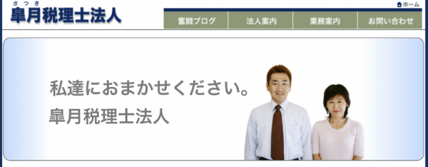 皐月税理士法人