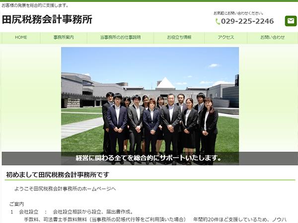 田尻税務会計事務所