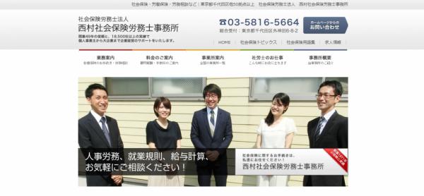 社会保険労務士法人西村社会保険労務士事務所(草津事務所)