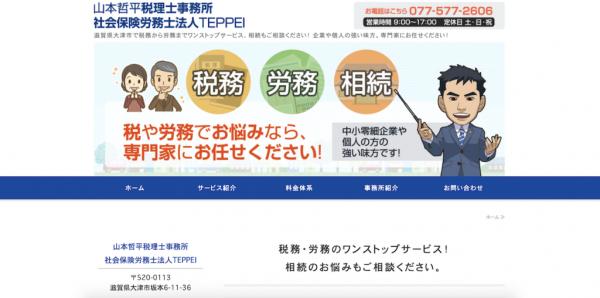 山本哲平税理士事務所・社会保険労務士法人TEPPEI