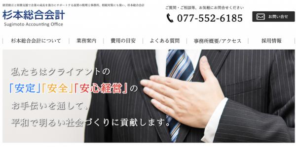 杉田総合会計