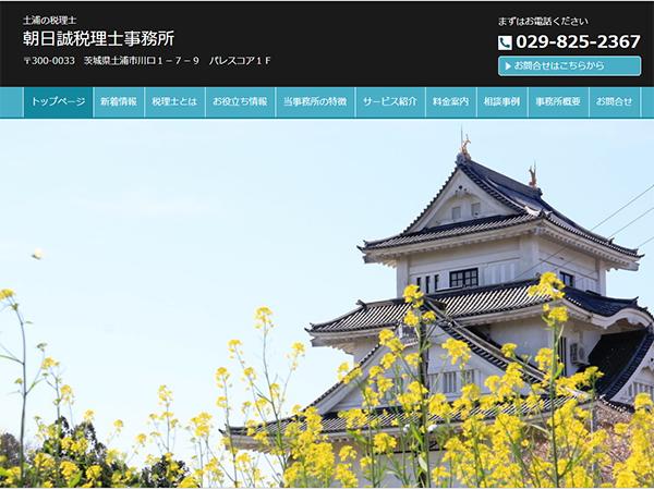 朝日誠税理士事務所