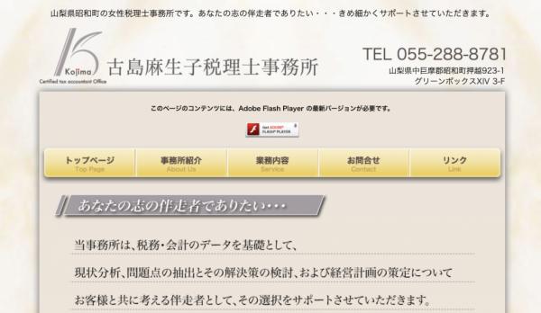 古島麻生子税理士事務所