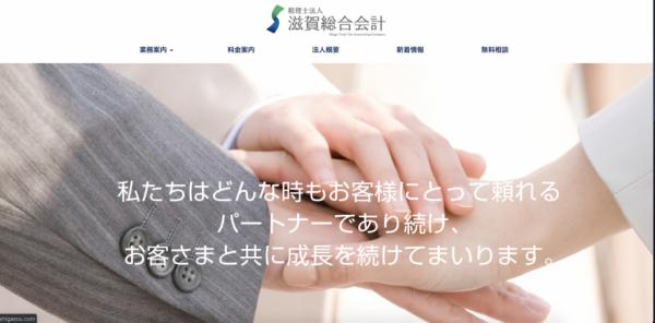 税理士法人 滋賀総合会計