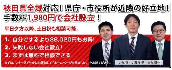 辻・本郷税理士法人秋田事務所