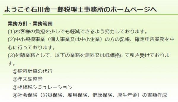 石川金一郎税理士事務所