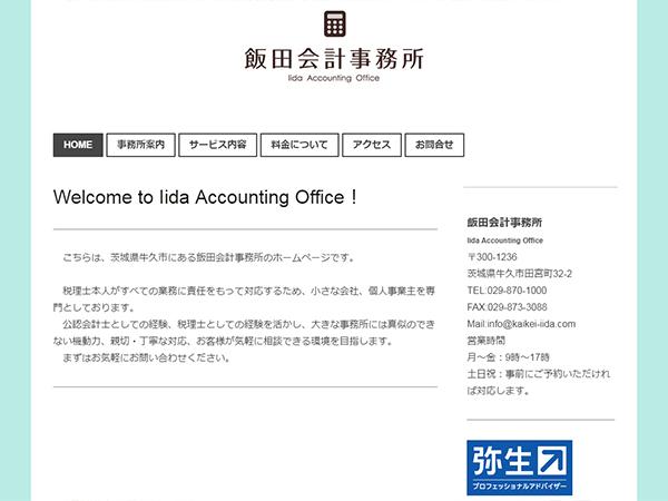 飯田会計事務所