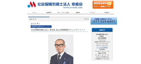 社会保険労務士法人幸和会松山・津田労務管理