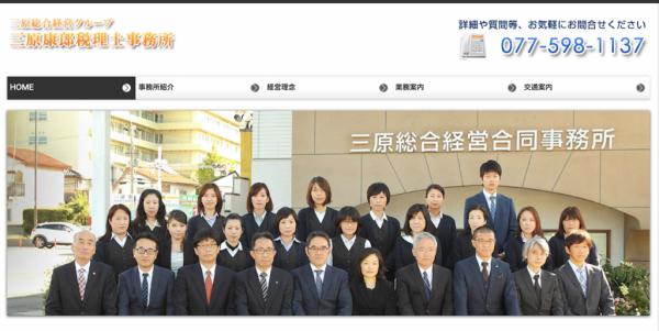 三原康郎税理士事務所