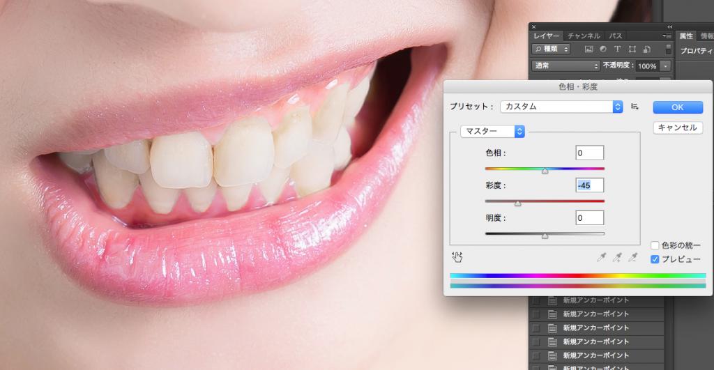 レタッチテクニック7|人物の歯を白くする Photo by Mphoto