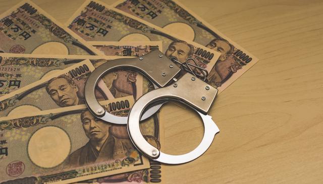逮捕 白紙領収書