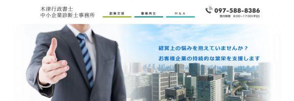木津行政書士中小企業診断士事務所