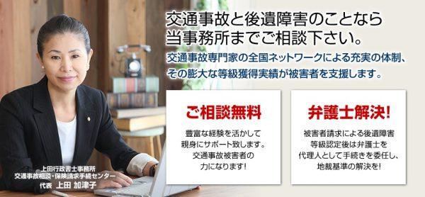 上田行政書士事務所