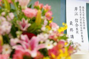 徳島大学 日本語学研究室 様:教授の退職記念最終講義にイベント・パーティー写真撮影を依頼