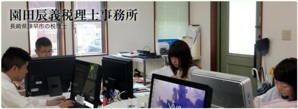 園田辰義税理士事務所