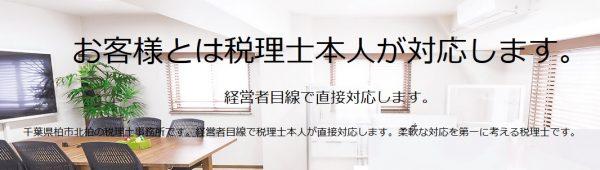 泉澤税理士事務所