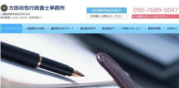 方田裕也行政書士事務所