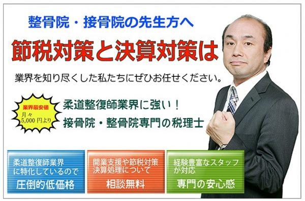 土江誠一郎税理士事務所