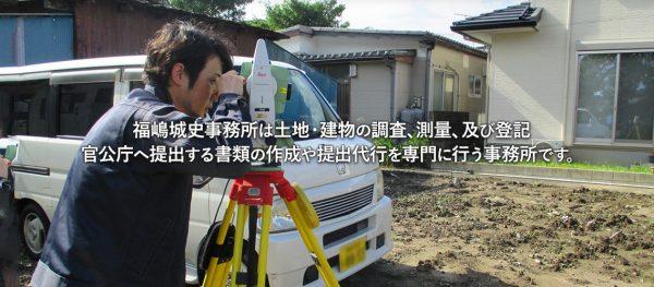 福嶋城史事務所