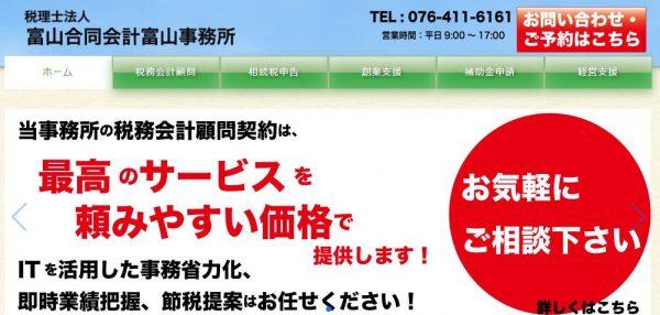 税理士法人富山合同会計富山事務所