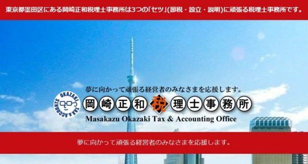 岡崎正和税理士事務所
