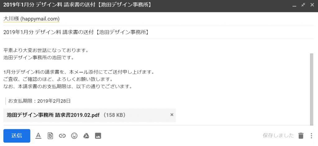請求書PDFメール 画面