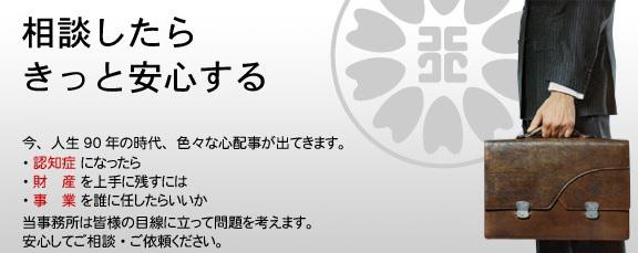 宇佐美行政書士事務所