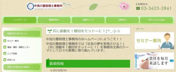 中見川豊税理士事務所