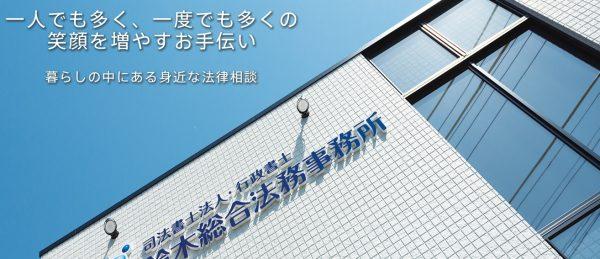鈴木総合法務事務所