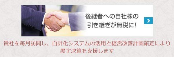 田嶋税理士事務所