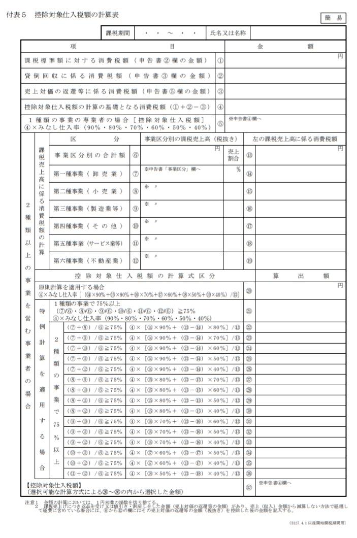 付表5 控除対象仕入税額の計算表