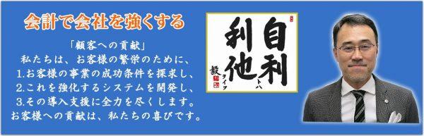 佐原税理士・行政書士事務所