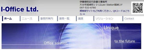 伊藤精行政書士事務所