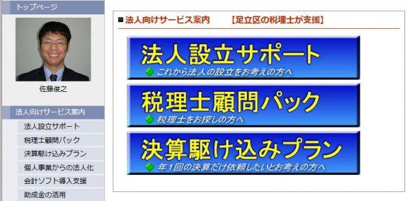 佐藤会計事務所/税理士事務所