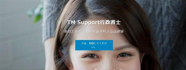 TMsupport行政書士事務所