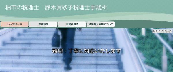 鈴木眞砂子税理士事務所