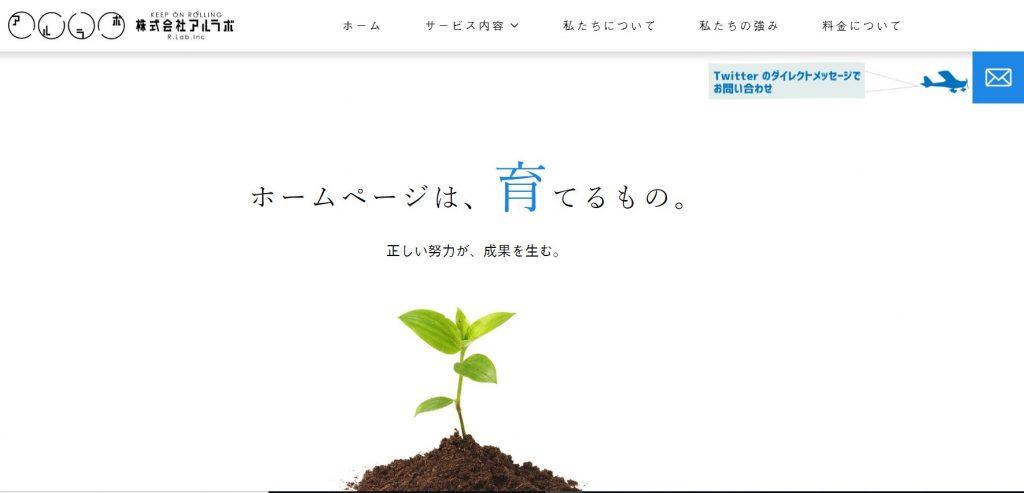 会社ホームページより