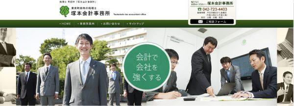 塚本会計事務所キャプチャ