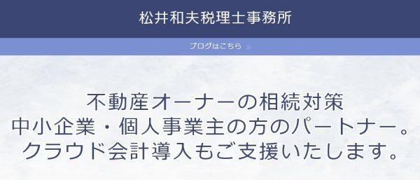 松井和夫税理士事務所