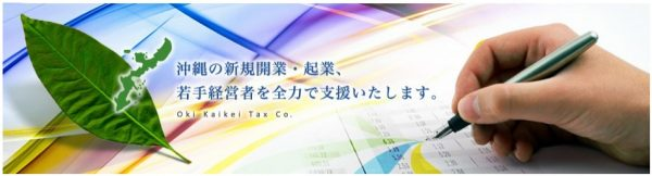税理士事務所おき会計