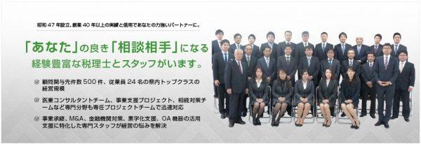 税理士法人ビジネスパートナー