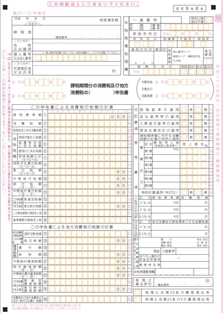 消費税及び地方消費税確定申告書(簡易用)
