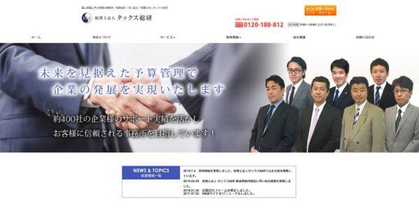 税理士法人 タックス総研