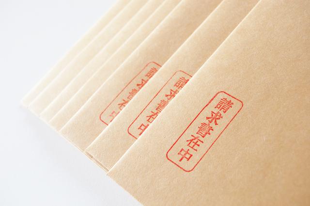請求書 在中 封筒