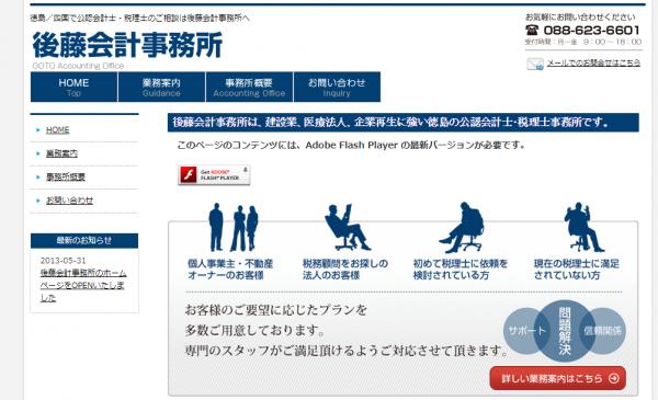 税理士法人 後藤会計事務所