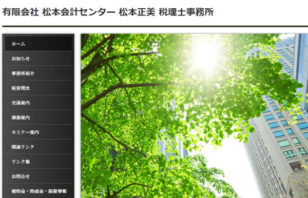 有限会社 松本会計センター 松本正美 税理士事務所