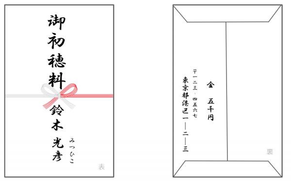 超カンタン!お宮参りののし袋の書き方講座! , ミツモア